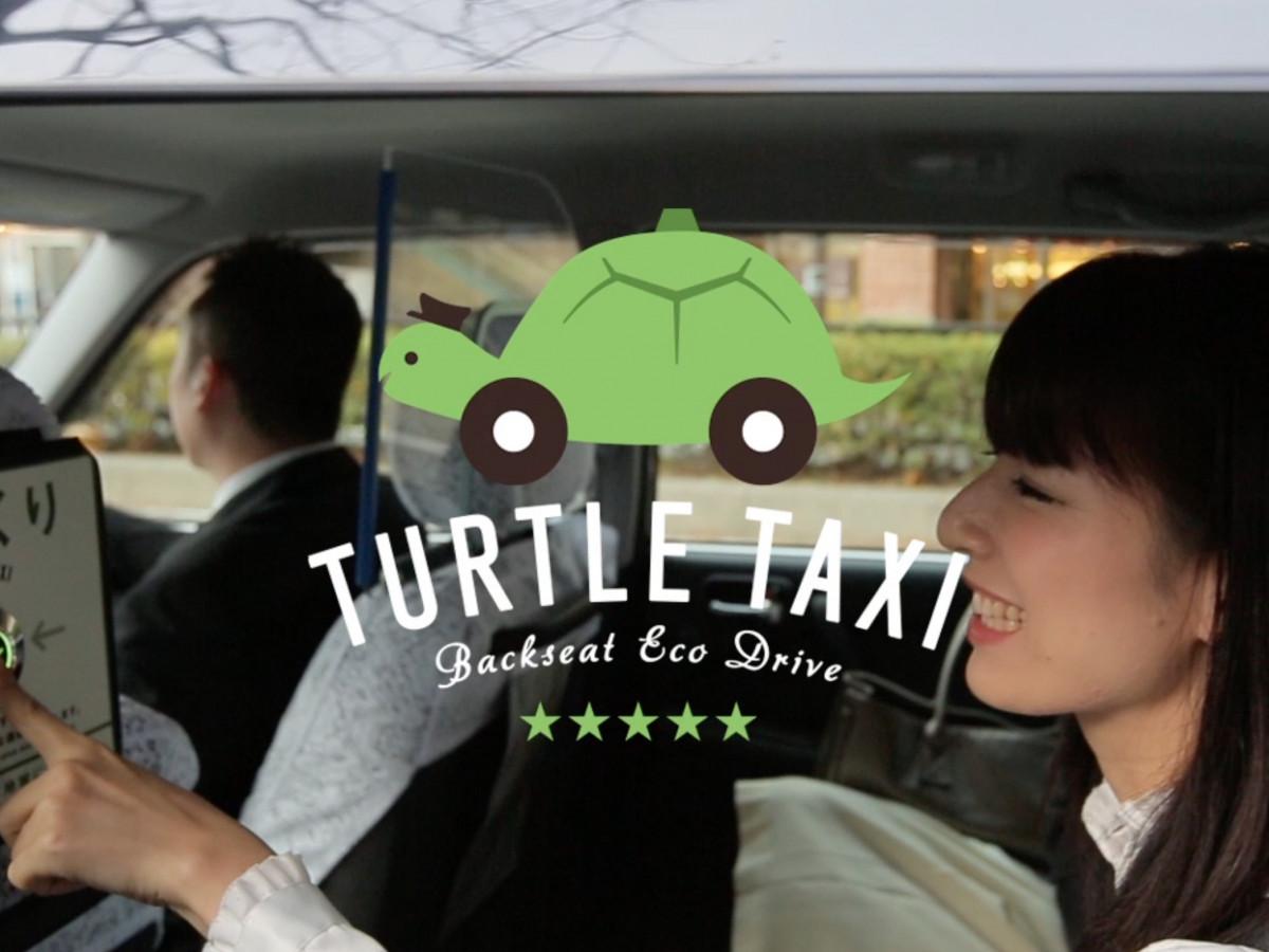 三和交通株式会社_タートルタクシー
