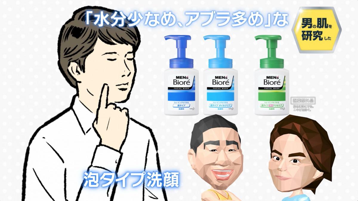 花王株式会社_メンズビオレ