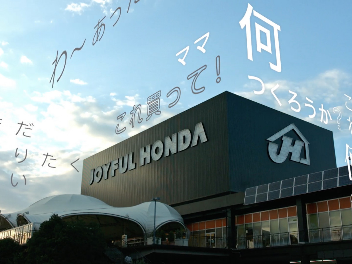 株式会社ジョイフル本田_企業CM