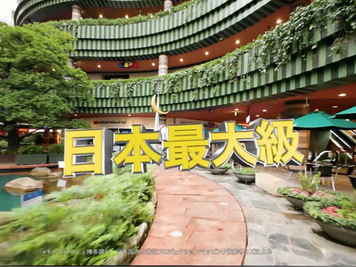 福岡地所株式会社_キャナルシティ
