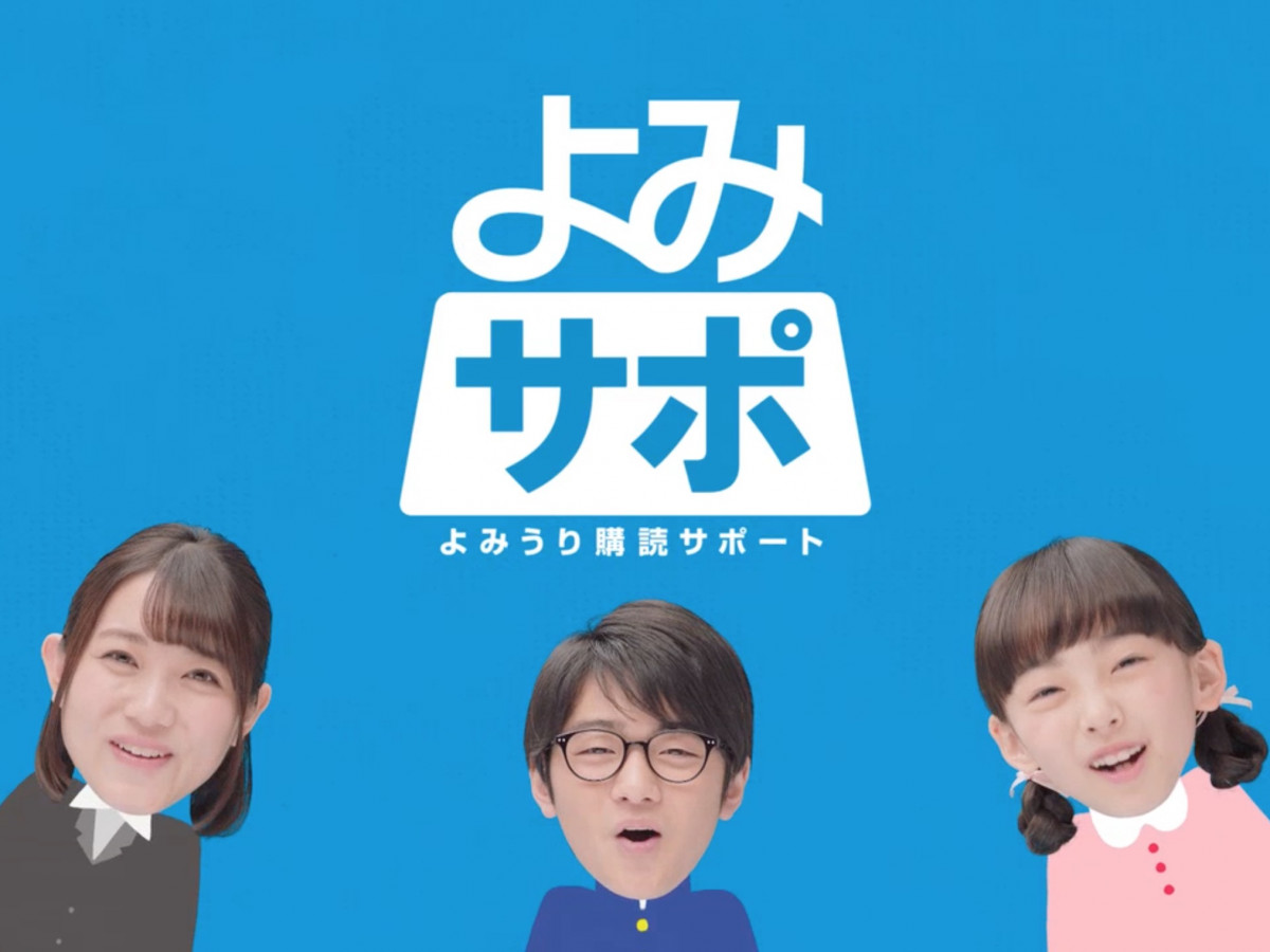 株式会社読売新聞社_よみサポ