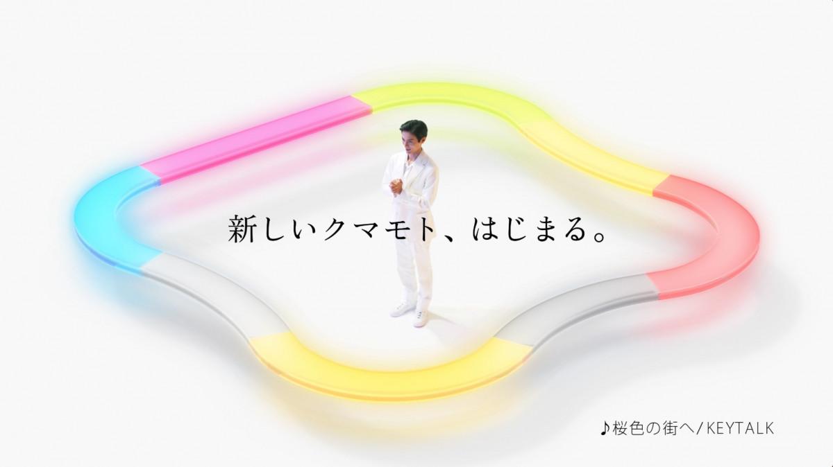 九州産交ランドマーク株式会社_サクラマチクマモト