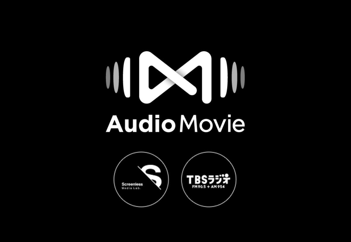 株式会社TBSラジオ_AudioMovie