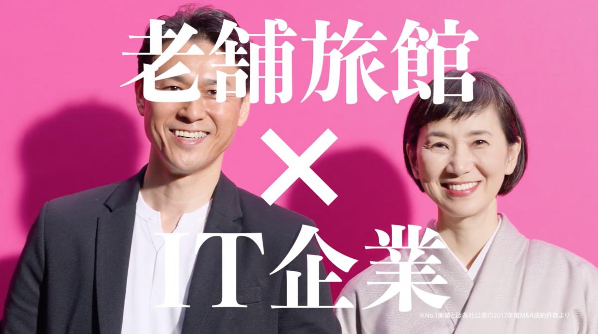 日本M&Aセンター_セミナー