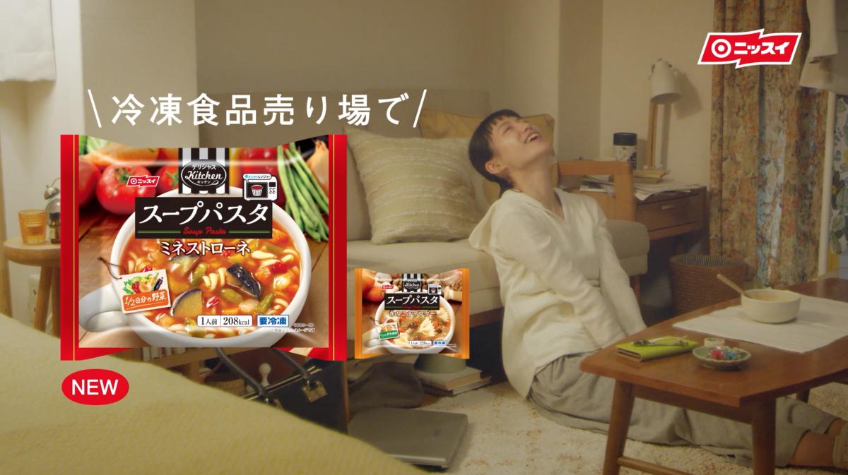 日本水産株式会社_デリシャスキッチン スープパスタ