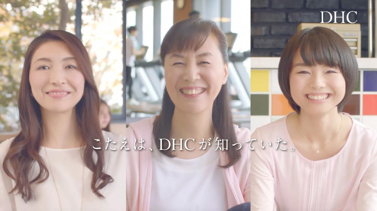 株式会社DHC_企業CM