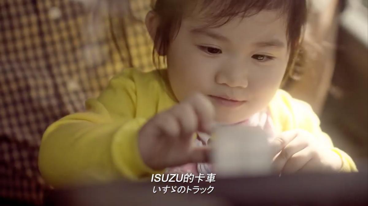 ISUZU 台北合眾汽車有限公司_企業CM