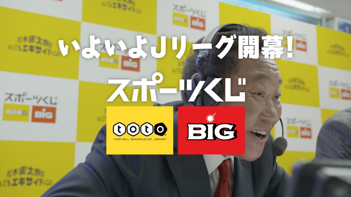 独立行政法人 日本スポーツ振興センター_totoBIG
