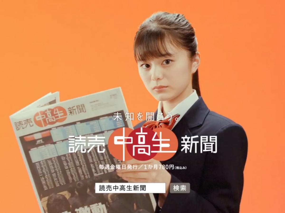 株式会社読売新聞社_読売中高生新聞