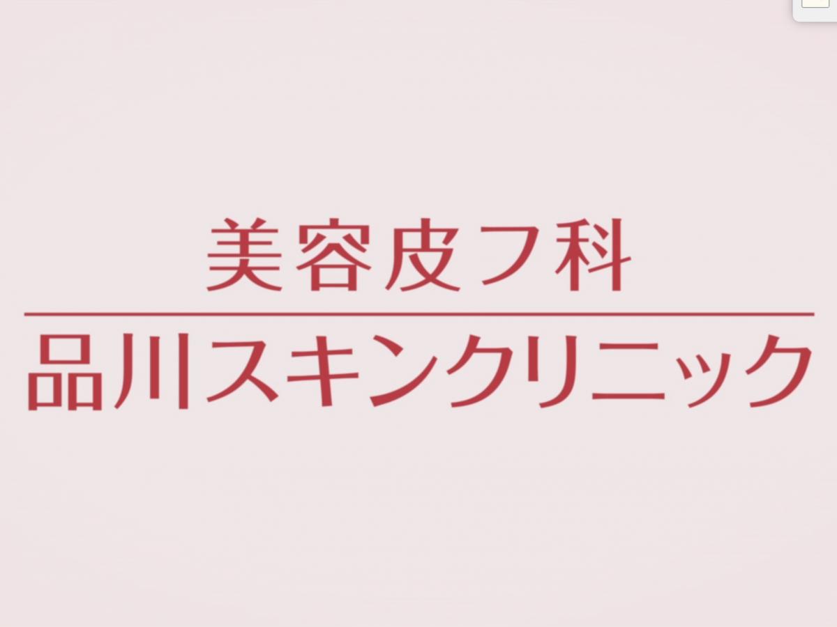 医療法人社団翔友会_品川スキンクリニック