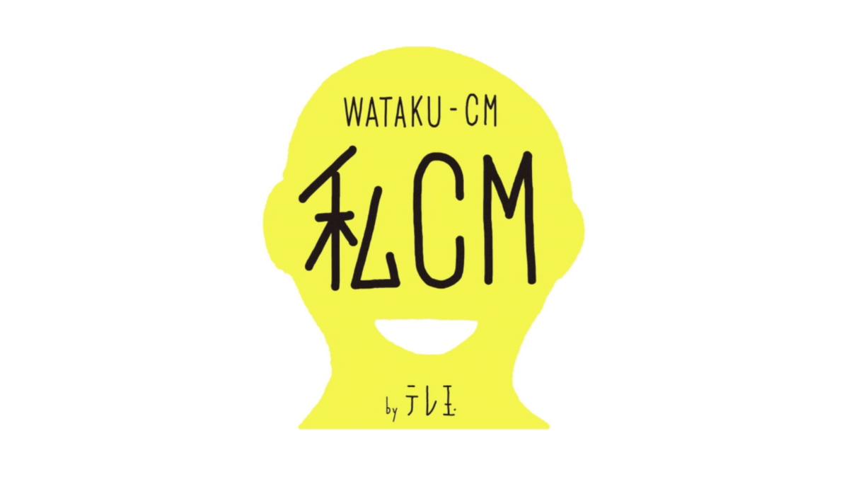 株式会社テレビ埼玉_私CM