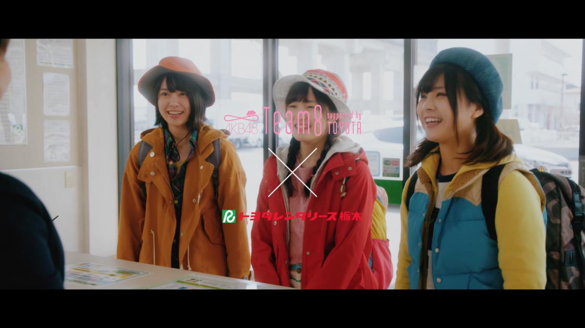株式会社 トヨタレンタリース栃木_AKB48 team8 栃木でレン旅