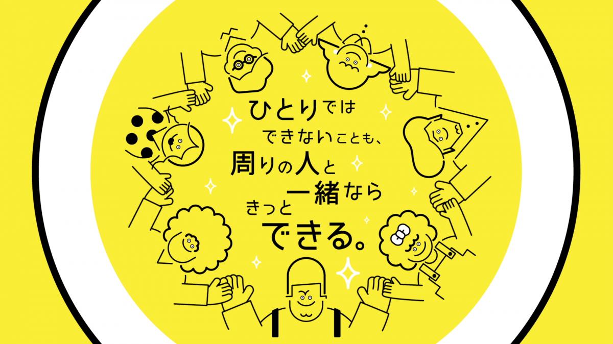 公益財団法人日本ユニセフ協会_PRムービー