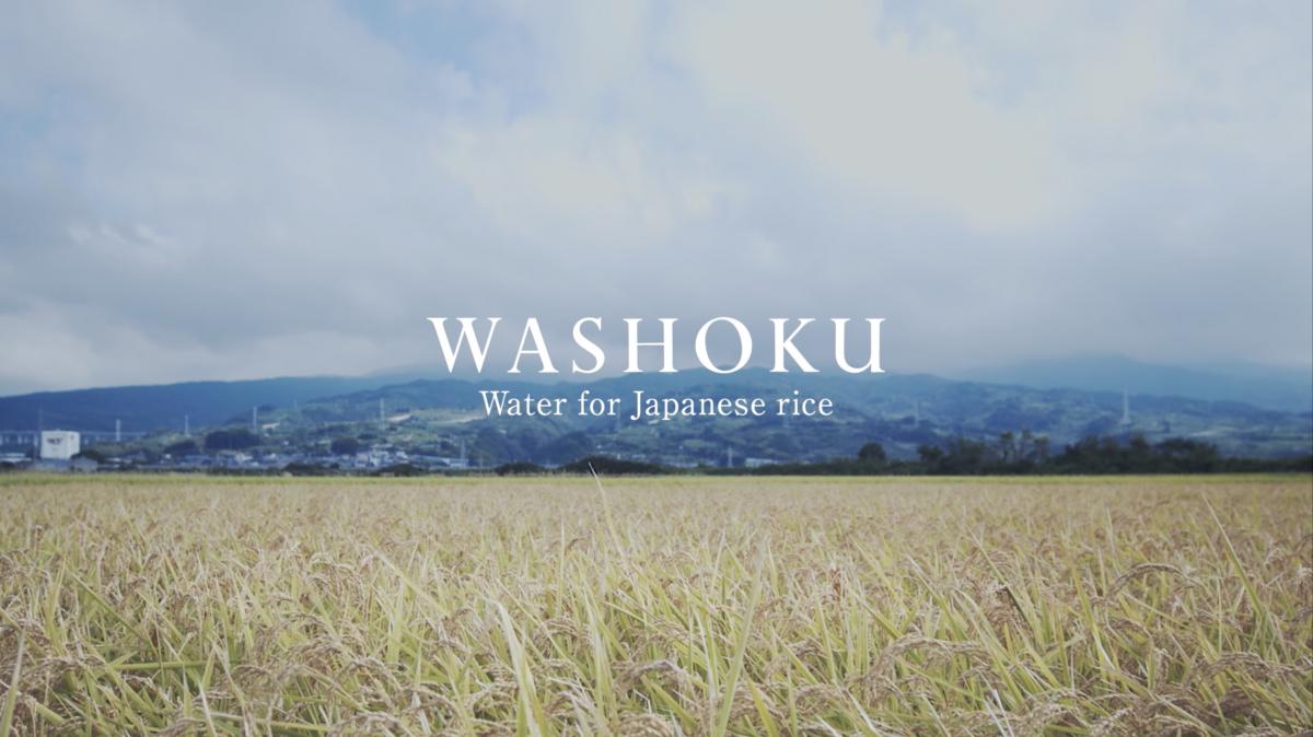 三菱ケミカル・クリンスイ株式会社_Cleansui WASHOKU for RICE