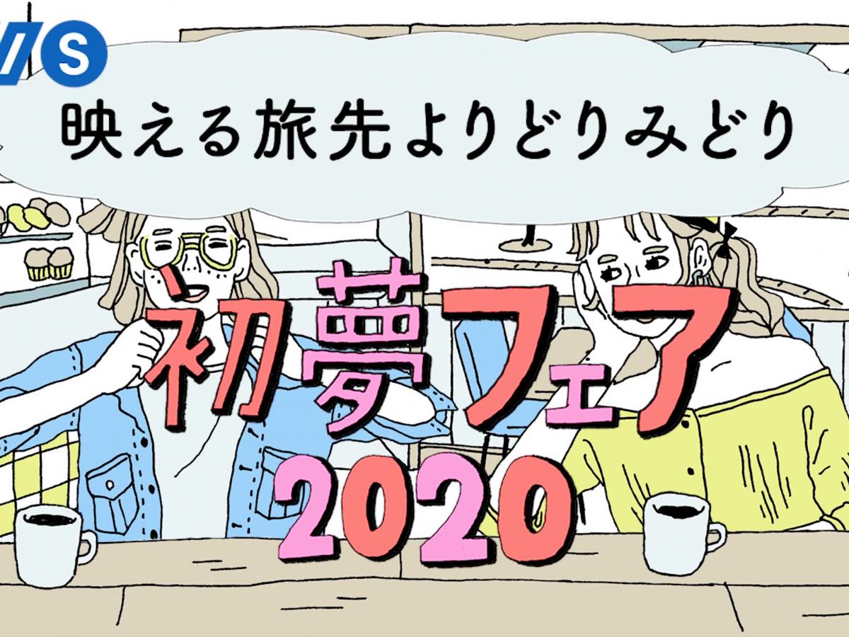 株式会社エイチ・アイ・エス_初夢フェア2019
