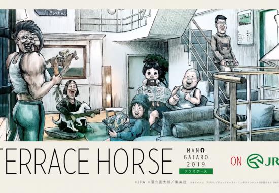 JRA日本中央競馬会_2019 A/W TERRACE HORSE テラスホース