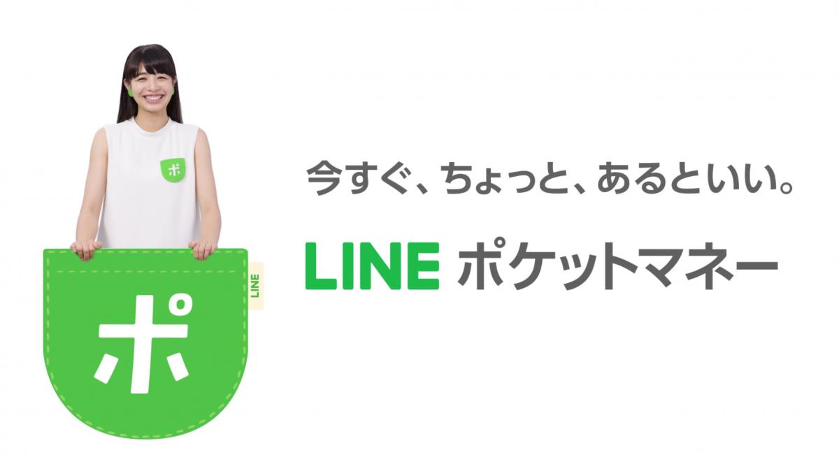 LINE株式会社_LINEポケットマネー