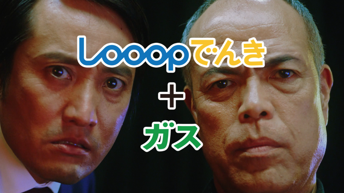 株式会社Looop_Looopでんき 企業CM