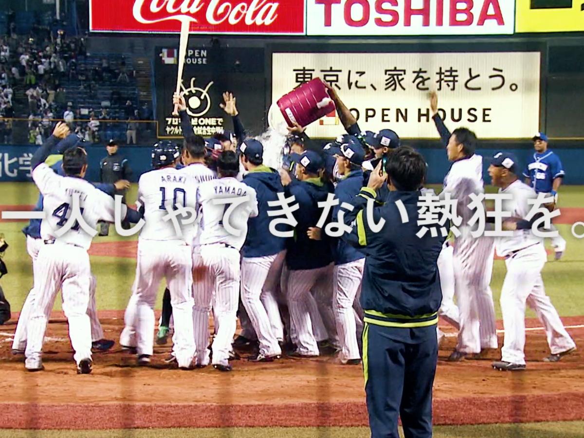 株式会社ミクシィ_XFLAG ×東京ヤクルトスワローズ