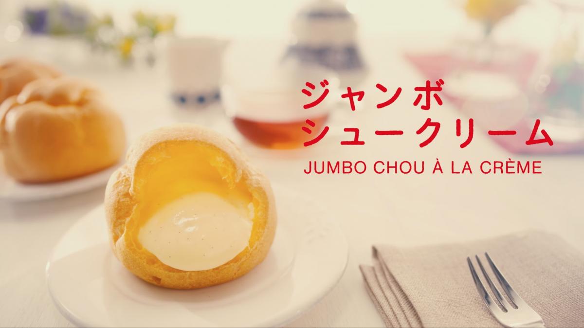 株式会社銀座コージーコーナー_ジャンボシュークリーム