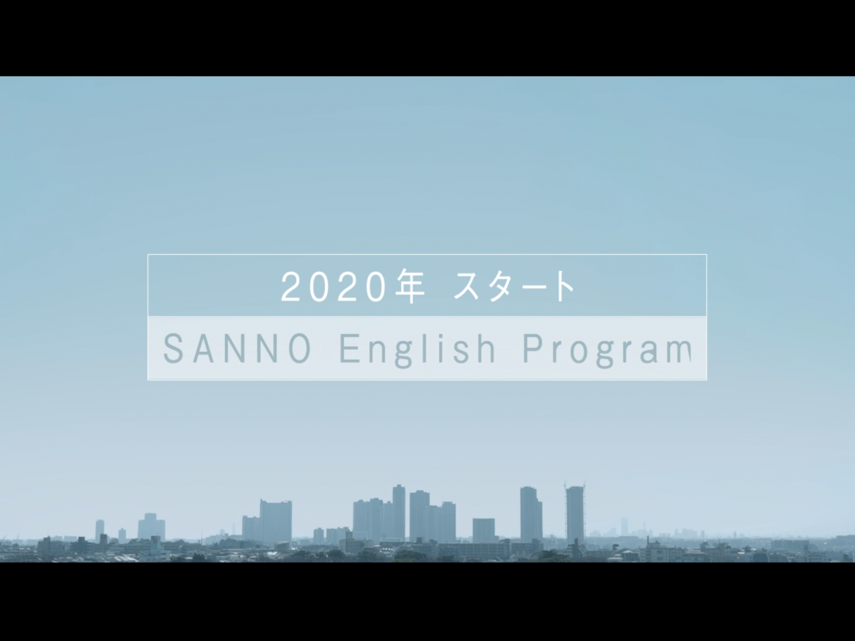 産業能率大学_SANNO REAL 2019