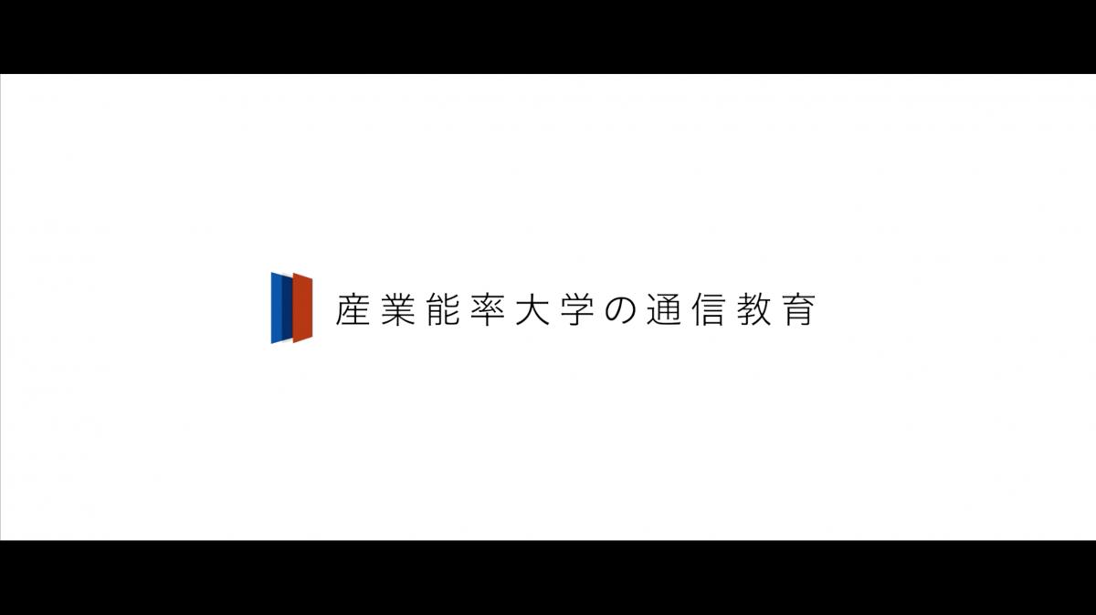 産業能率大学_通信教育 TVCM