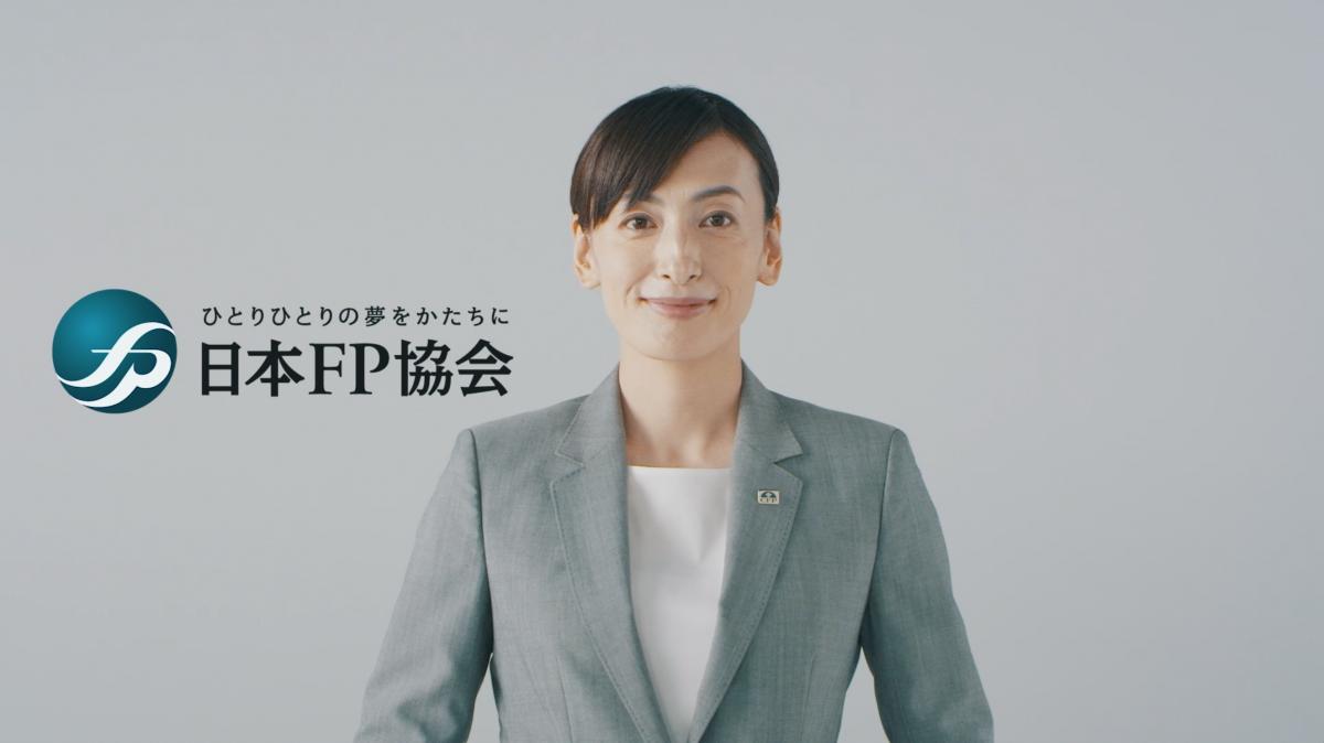 特定非営利活動法人日本ファイナンシャル・プランナーズ協会_企業CM
