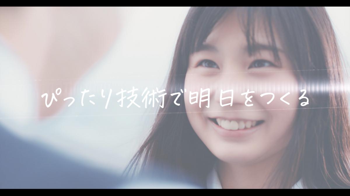 ニチバン株式会社_Corporate Movie