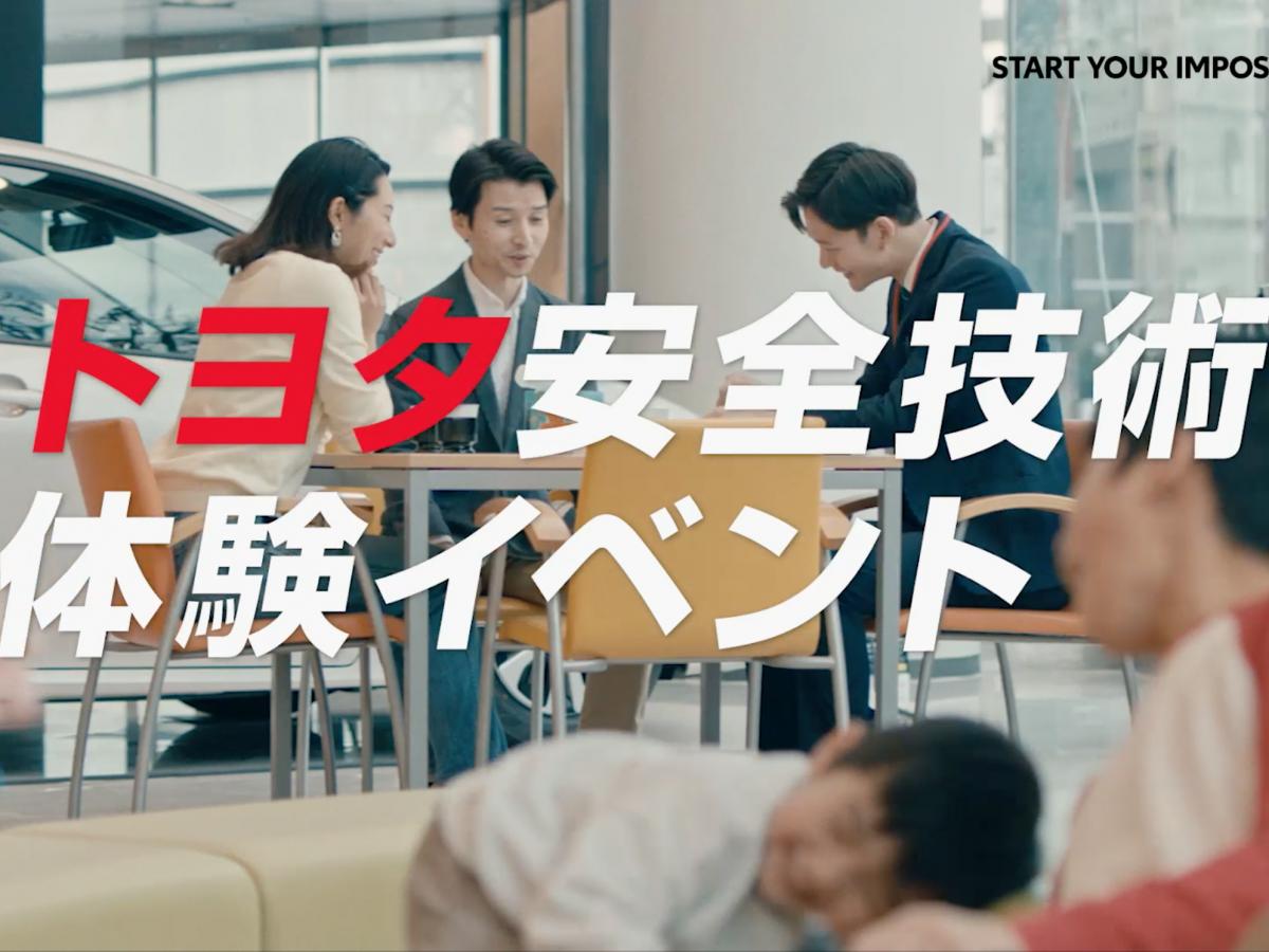 トヨタ自動車株式会社_安全体験イベント