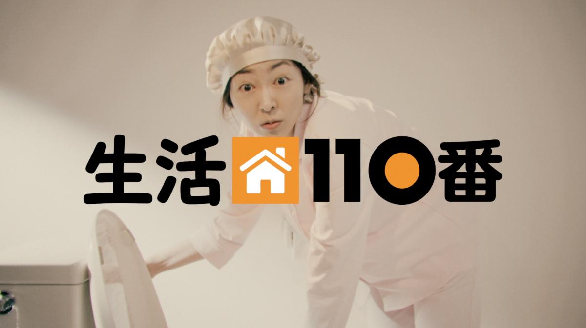 シェアリングテクノロジー株式会社_生活110番 企業CM