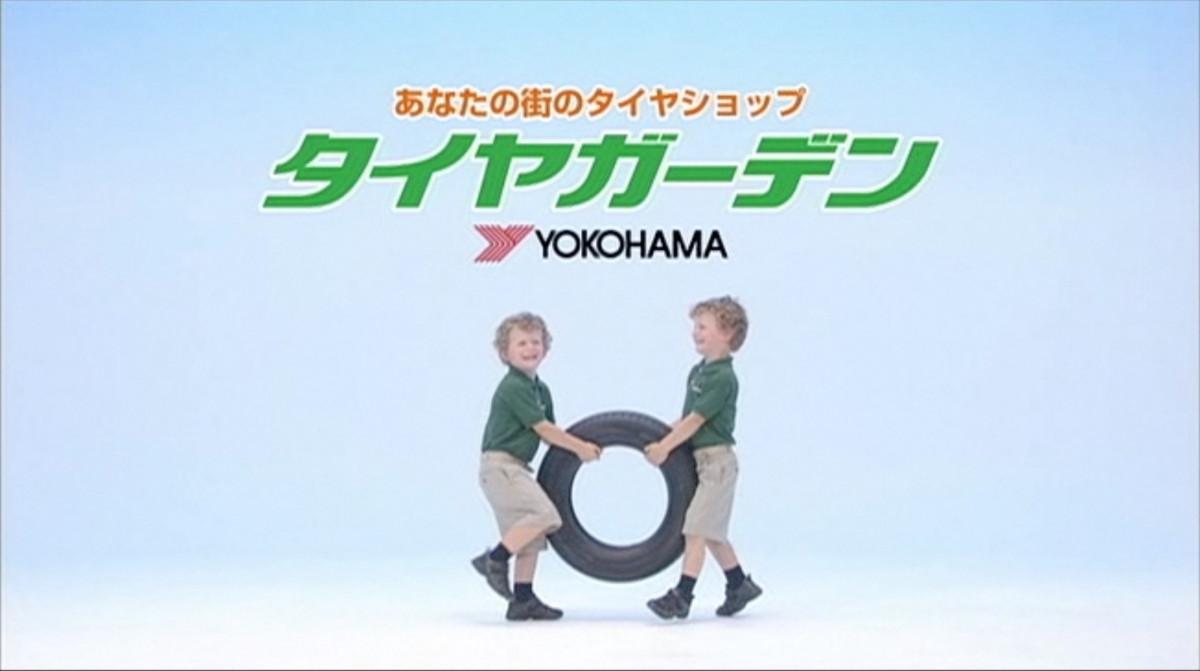 横浜ゴム株式会社_タイヤガーデン