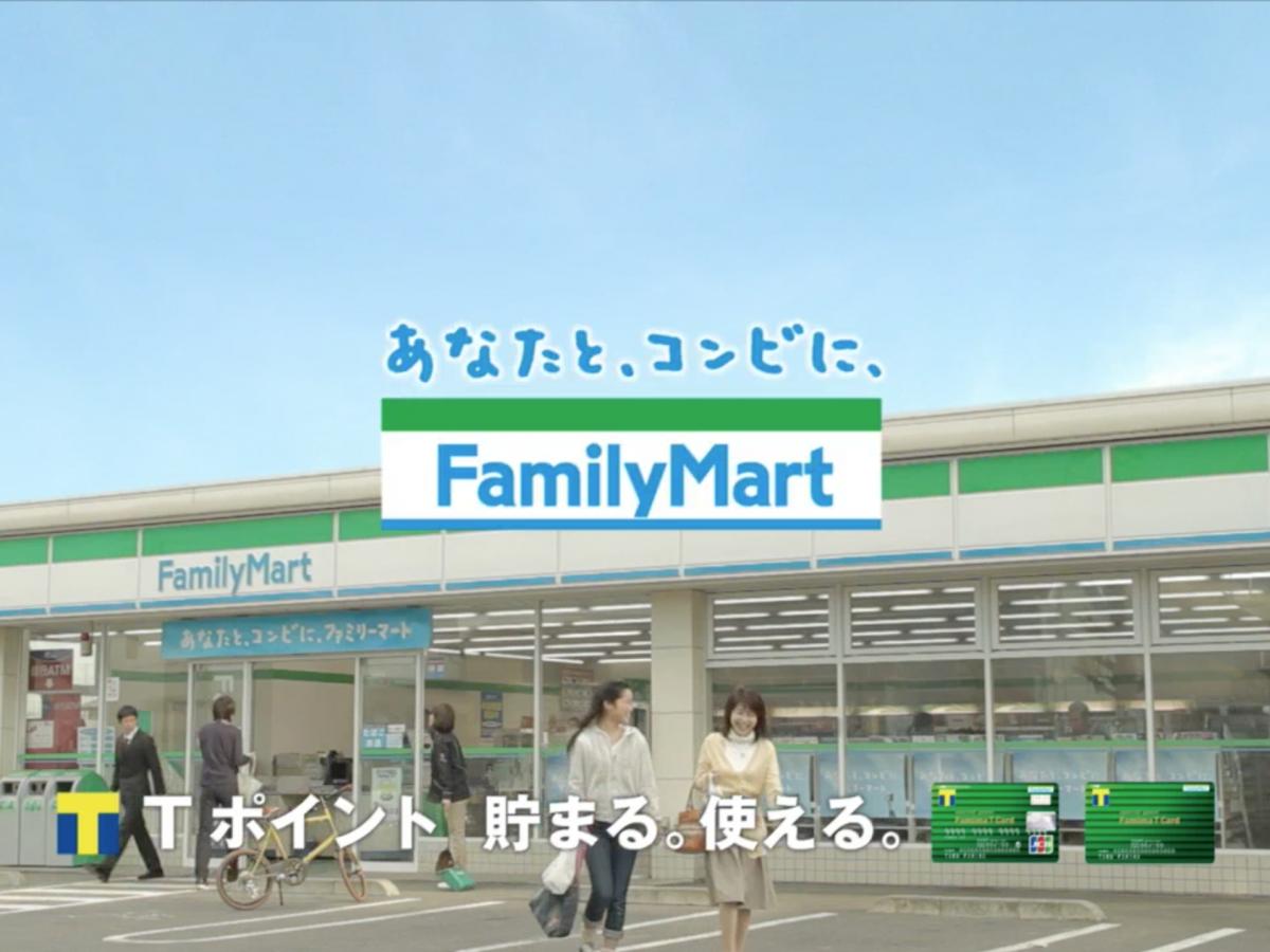 株式会社ファミリーマート新店開店告知