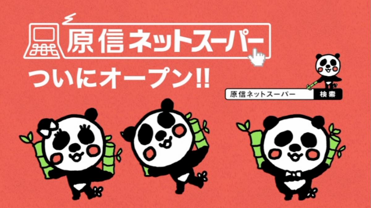 株式会社原信原信ネットスーパー