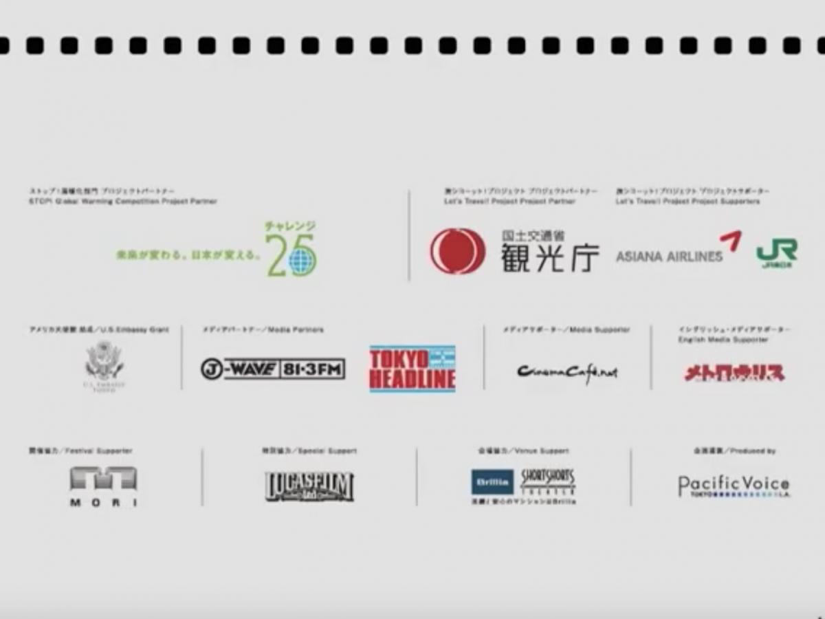 観光庁×SHORTSHORTS FILM FESTIVAL & ASIA 2011