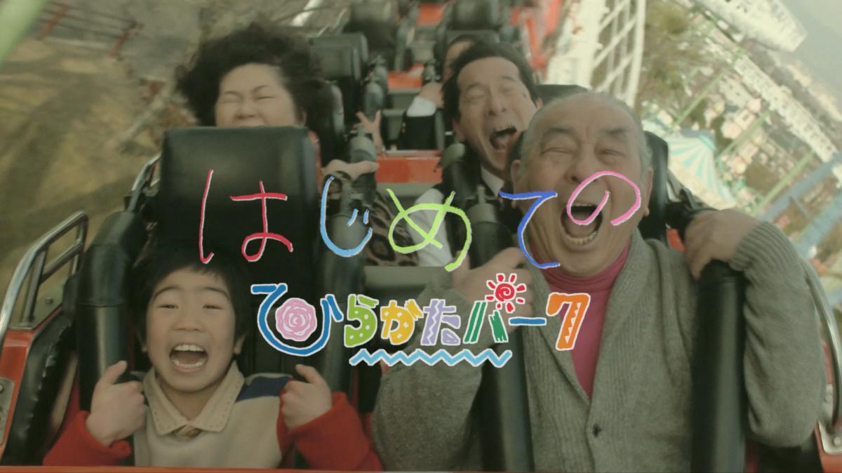 京阪電気鉄道株式会社ひらかたパーク