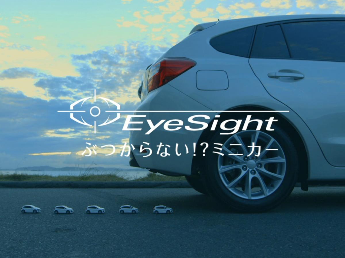 富士重工株式会社SUBARU eye-sight