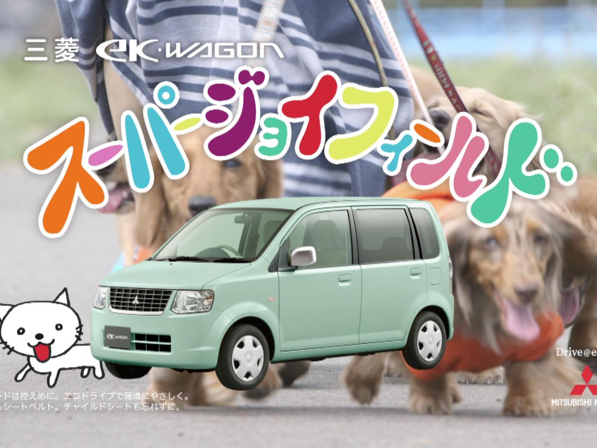 三菱自動車工業株式会社eKワゴン スーパージョイフィールド