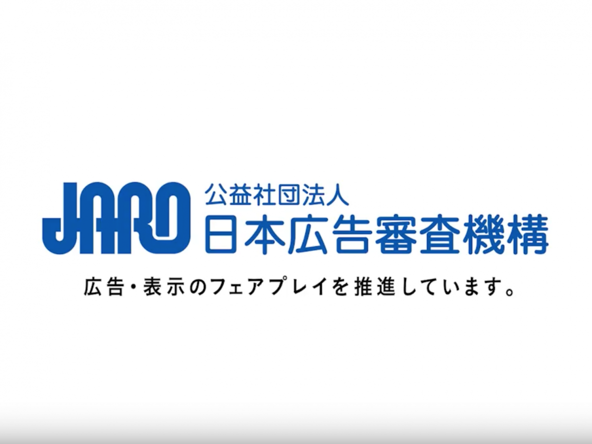 公益社団法人日本広告審査機構JARO