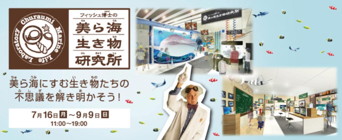 ソニー株式会社45th Sony Aquarium 〜ソニーで感じる沖縄美ら海水族館〜