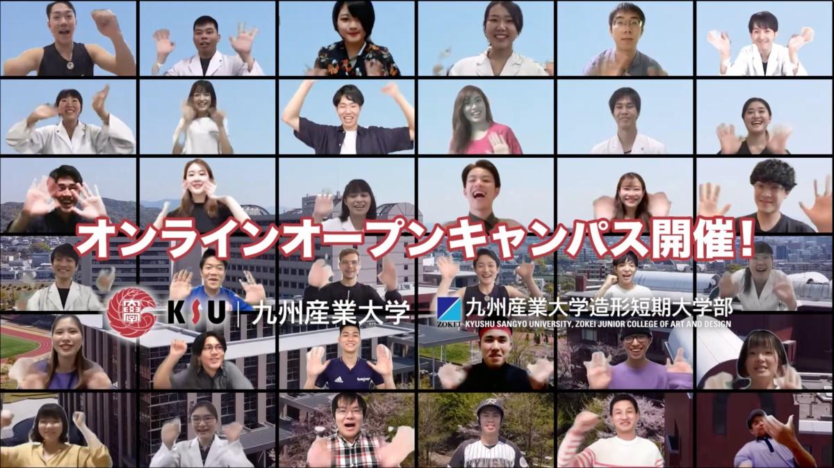 九州産業大学_オープンキャンパス