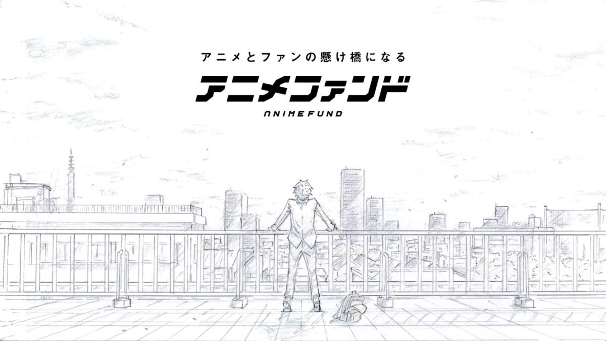 アニメファンド株式会社 企業CM