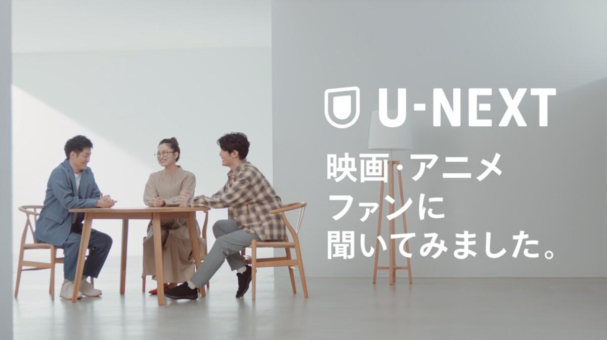 株式会社U-NEXTU-NEXT
