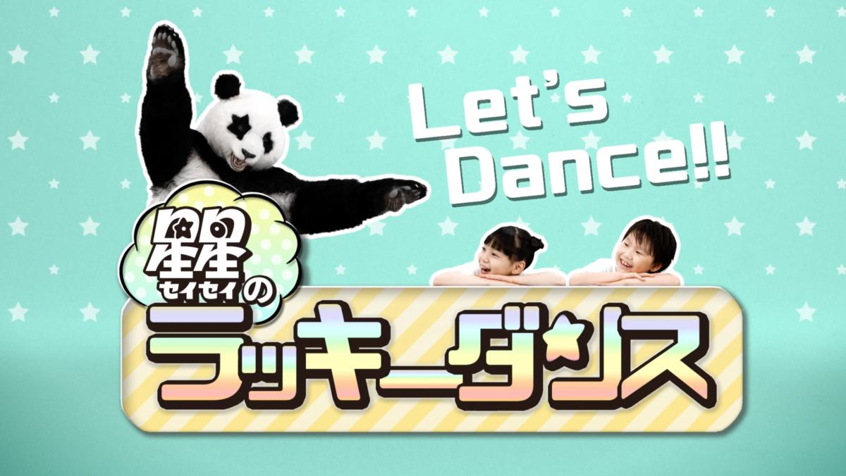 有限会社スターパンダ_星星のラッキーダンス