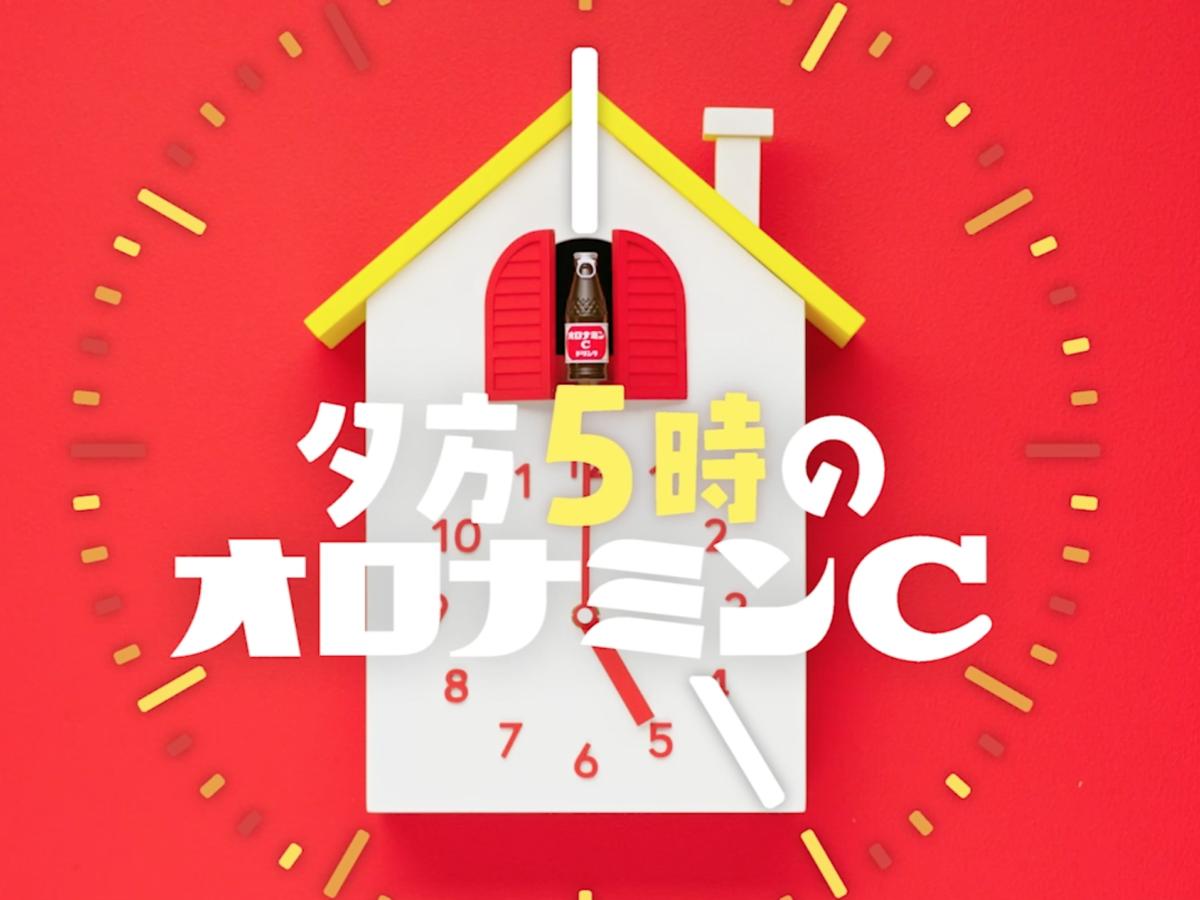 大塚製薬株式会社_オロナミンC