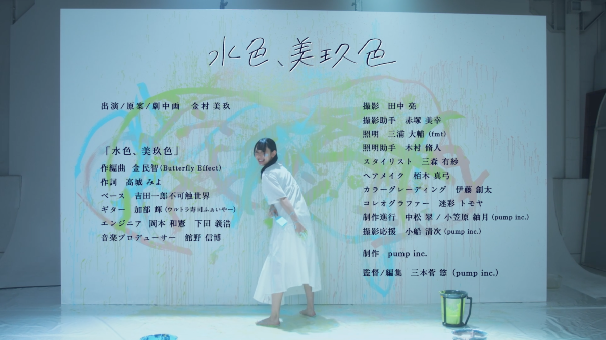 Seed & Flower合同会社日向坂46 金村美玖 個人PV