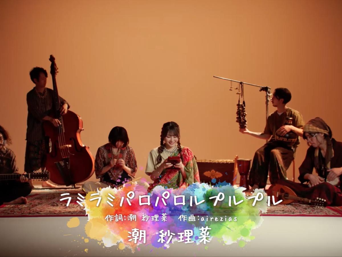 Seed & Flower合同会社日向坂46 潮紗理菜 個人PV